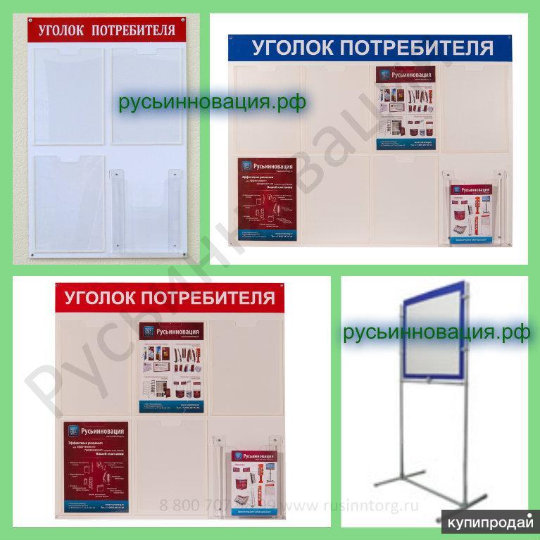 Информационные доски и Уголки Потребителя с доставкой в Мытищи