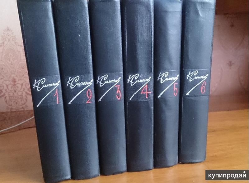 Константин Симонов Собрание сочинений в 6 томах