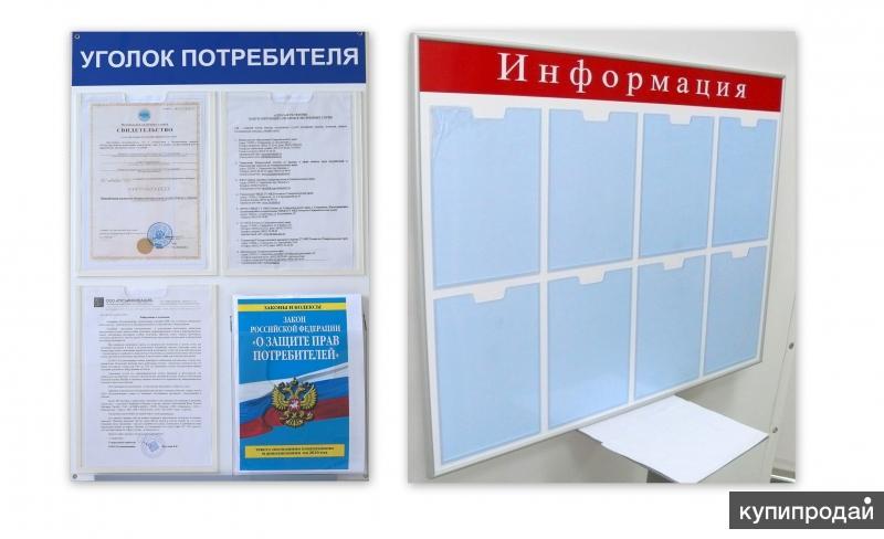 Информационные стенды и Уголки Потребителя с доставкой в Троицк