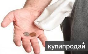 Юридические услуги по возврату долгов