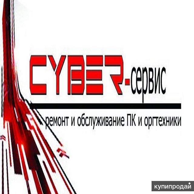 CYBER-сервис