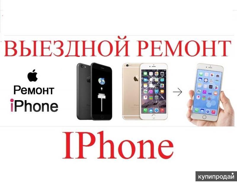Выездной ремонт iPhone.