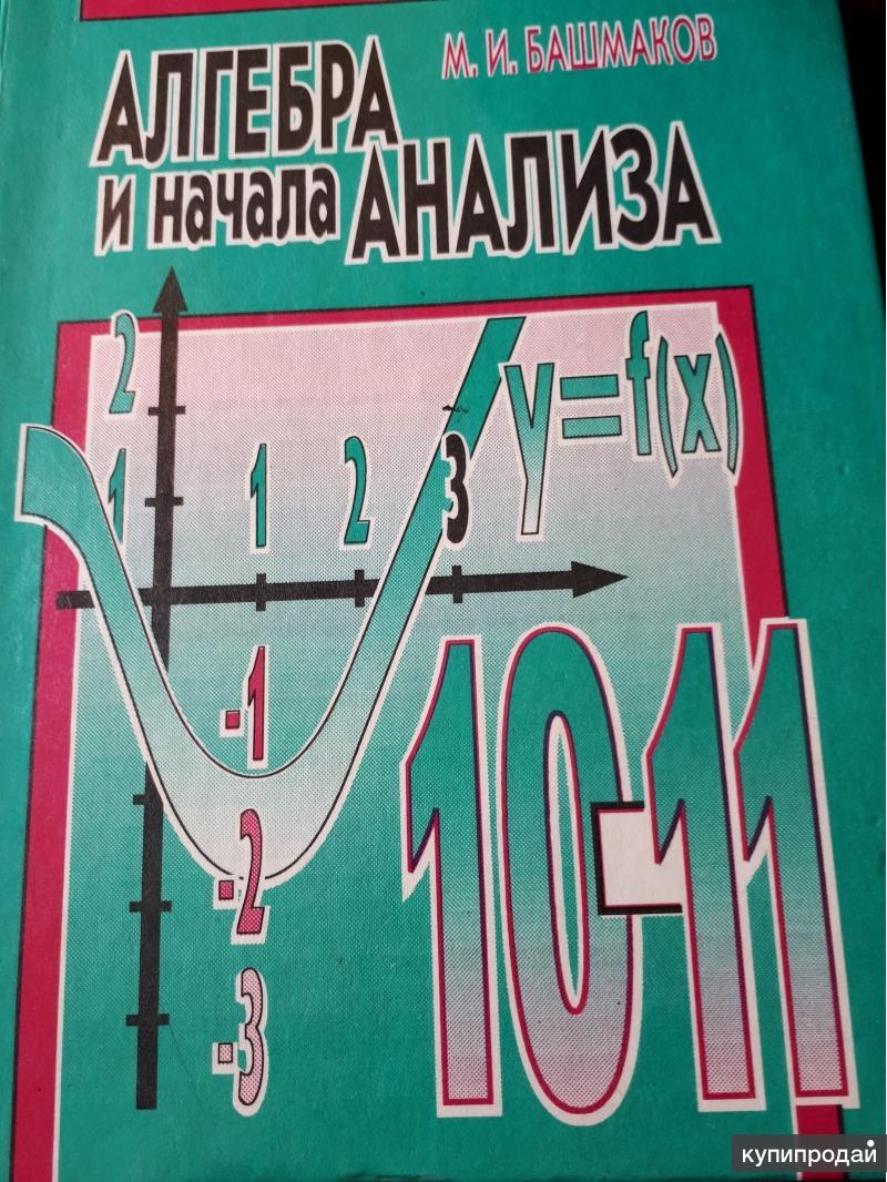 гдз алгебра и начало анализа 10-11 м.и башмаков