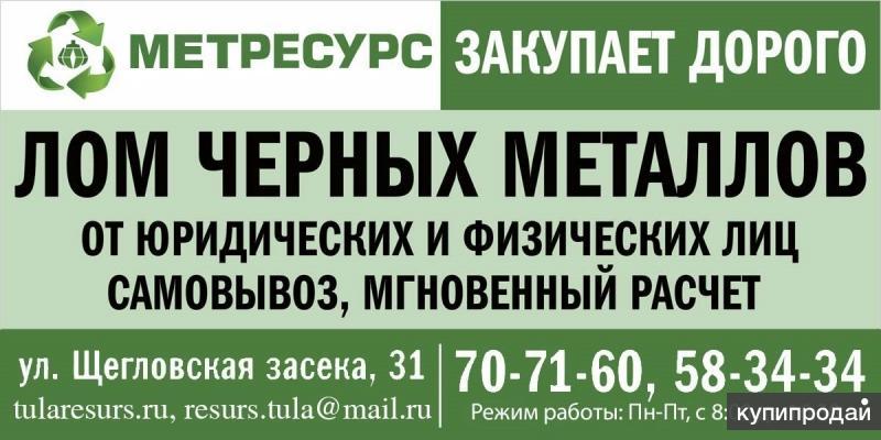 Металлолом в Туле, пункт приема металлолома, самовывоз, демонтаж 13000 руб/тн