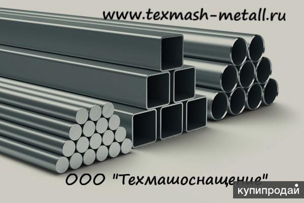 Продам нержавеющий металл