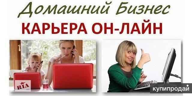 Подработка на дому. Интернет - Консультант.