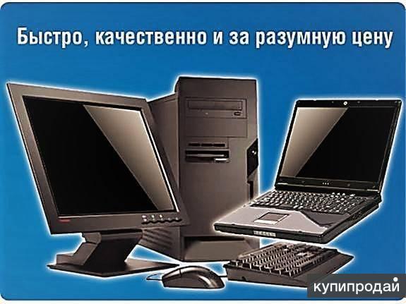 Ремонт компьютеров и ноутбуков. Компьютерная помощь.