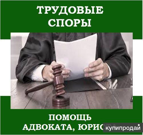 Помощь юристов по трудовым спорам.