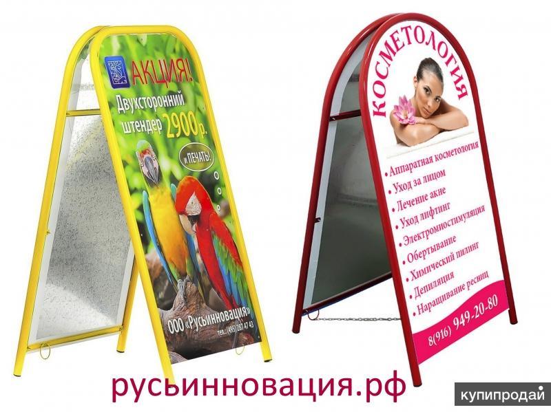 Штендер с печатью, самовывоз или доставка в Балашиху