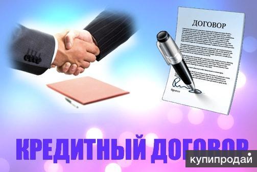 Помощь в объединении всех кредитов г.Ростов-на-Дону