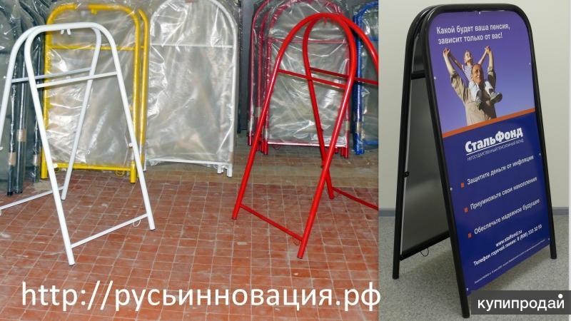 Штендер с печатью, самовывоз или доставка в Воскресенск