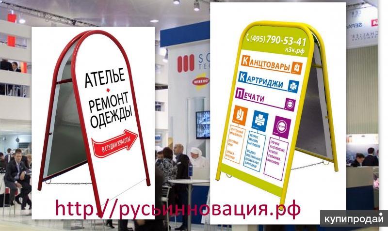 Штендер с печатью, самовывоз или доставка в Дедовск