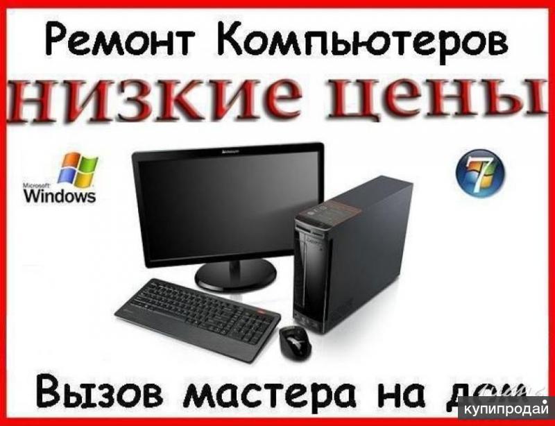 Ремонт ноутбуков и сисtемных блоков в Кирове