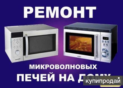 Ремонт любых моделей микроволновых печей!