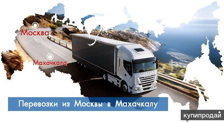 Перевозка грузов из любой точки России от 1кг.