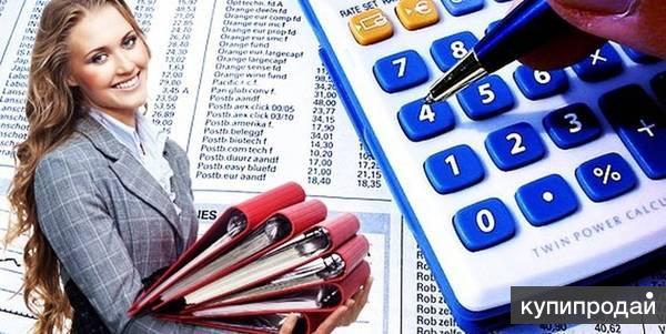 Услуги бухгалтера, Стаж работы более 10 лет , консультация бесплатно