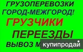 Грузоперевозки Ангарск Переезды, Грузчики, Вывоз мусора