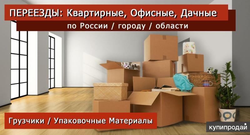 Переезды:Омск,область, Россия.Грузчики.Упаковка