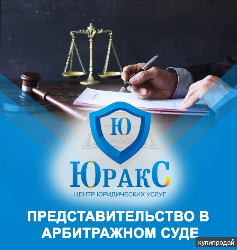 Юридическая помощь в арбитражных спорах