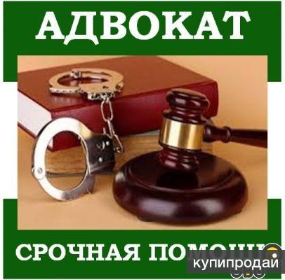 Опытный адвокат по уголовным делам.