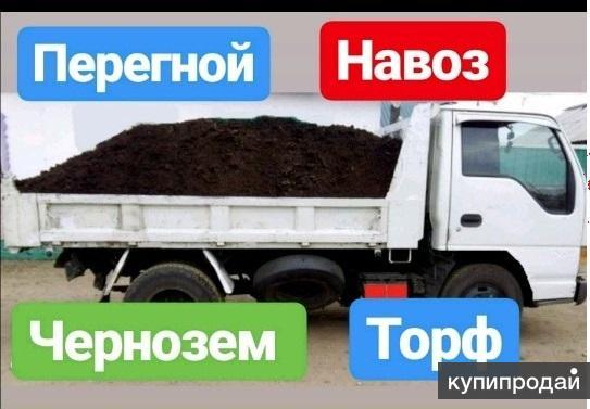 Чернозем,Земля,Перегной,Торф, Навоз доставка в любых объемах