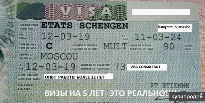 Визы шенген на 5 лет