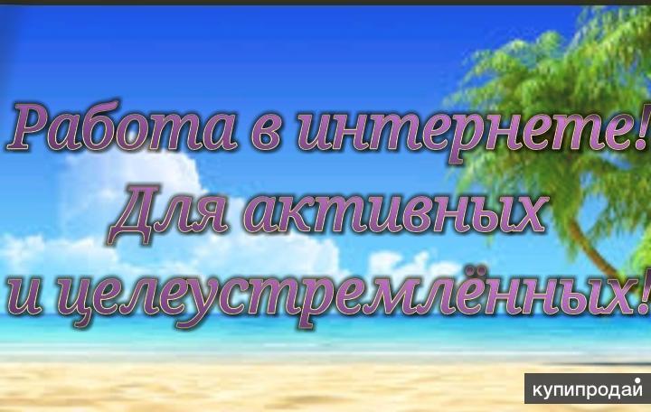 Удаленная работа в ВКонтакте