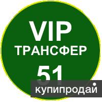 Такси города Мурманска VIP-Такси Бизнес Трансфер Аэропорт, Область, Скандинавия