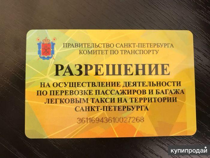 Лицензия/Разрешение для такси спб