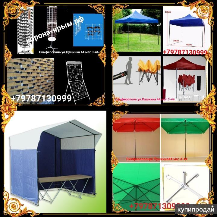 Палатки,зонты,столы и шатры торговые.