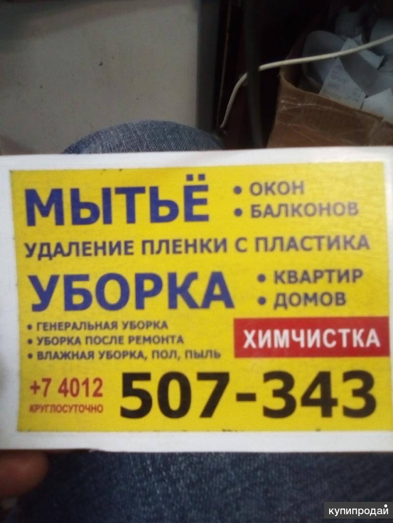 Клининговые услуги в Калининграде