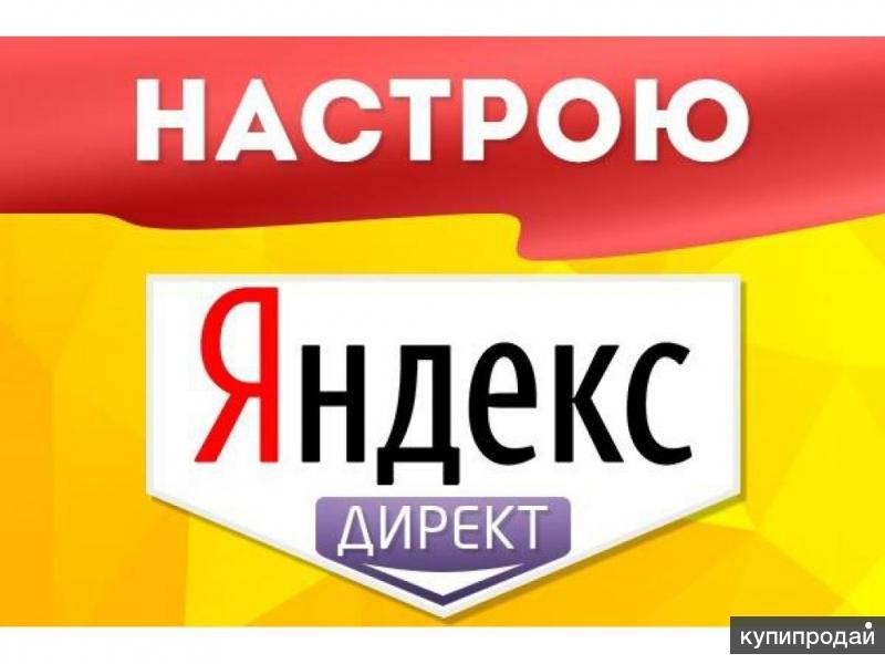 Картинки в рекламе яндекс директ