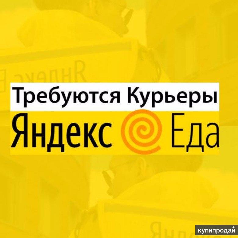 Курьер, Яндекс.Еда