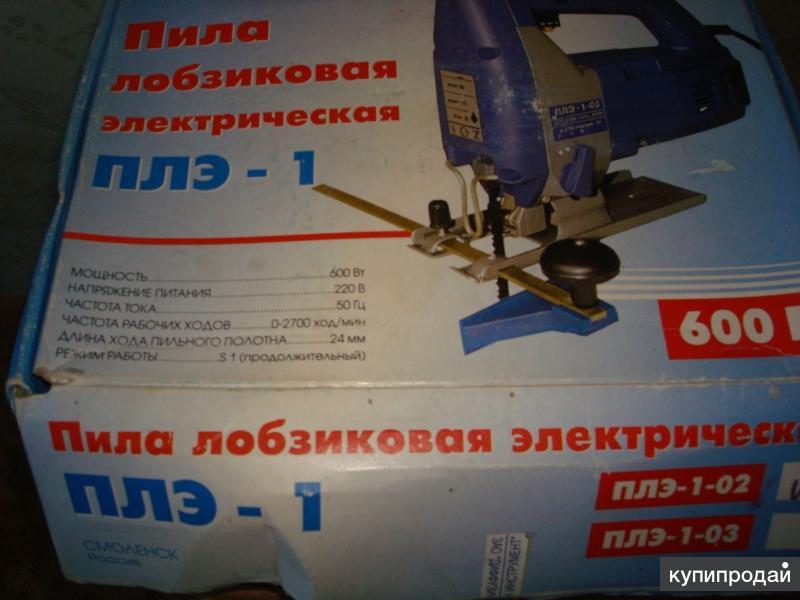 Продам пилу лобзиковую электрическую ПЛЭ-1-02