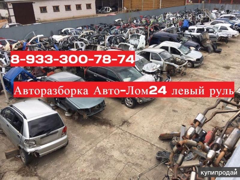 Скупка авто, выкуп битых автомобилей
