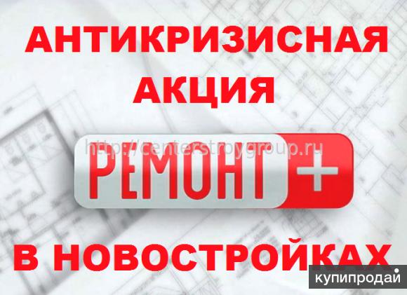 АНТИ_КРИЗИС_АКЦИЯ_РЕМОНТ