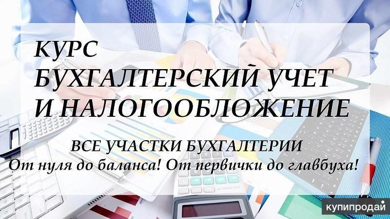курсы главных бухгалтеров в нижнем новгороде