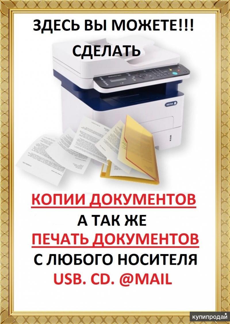 Отсканировать и распечатать картинки