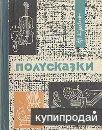 Кривин Ф. Полусказки