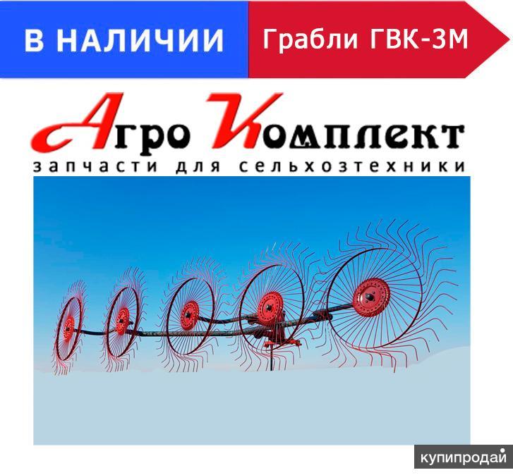 Грабли-ворошилки ГВК-3.5M