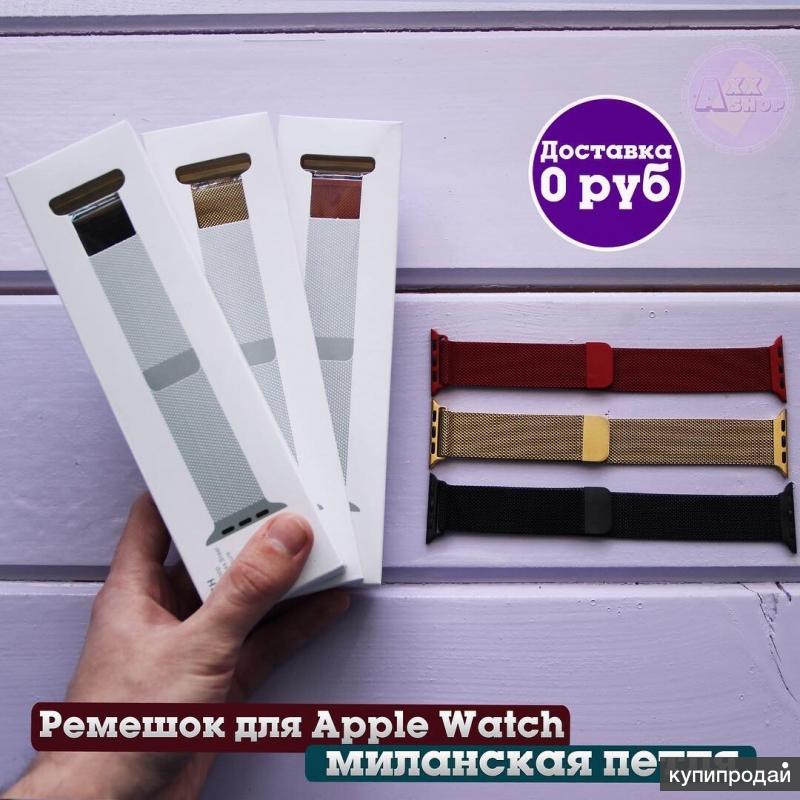 Миланская петля ремешок Apple Watch