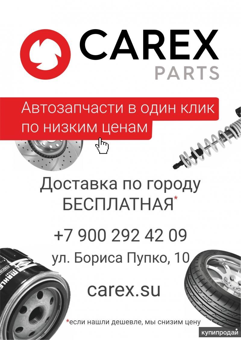 Интернет-магазин запчастей Carex.su