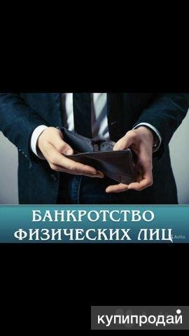 банкротство физических лиц иркутск стоимость