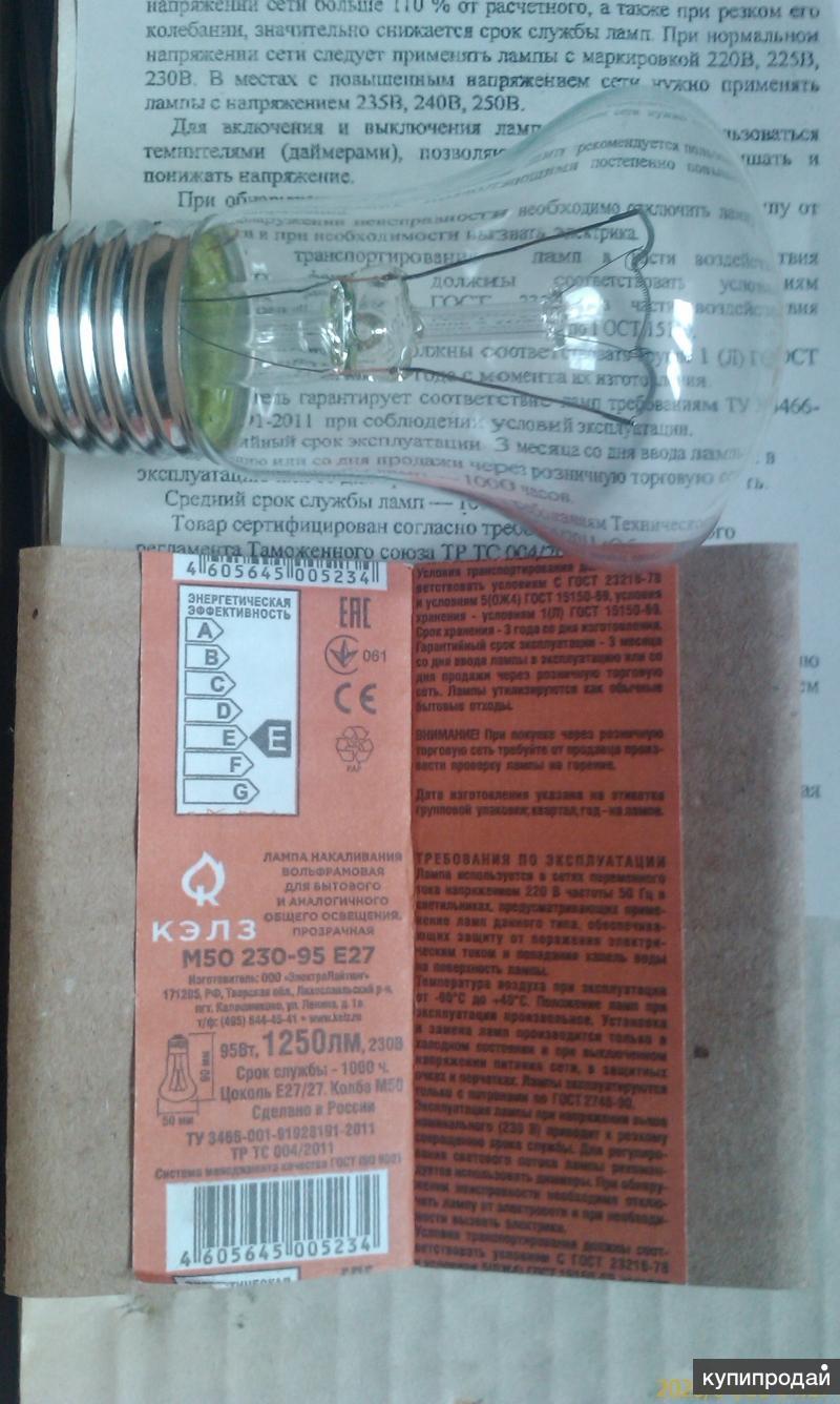 Лампа вольфрамовая А50 230-95 E27 розница