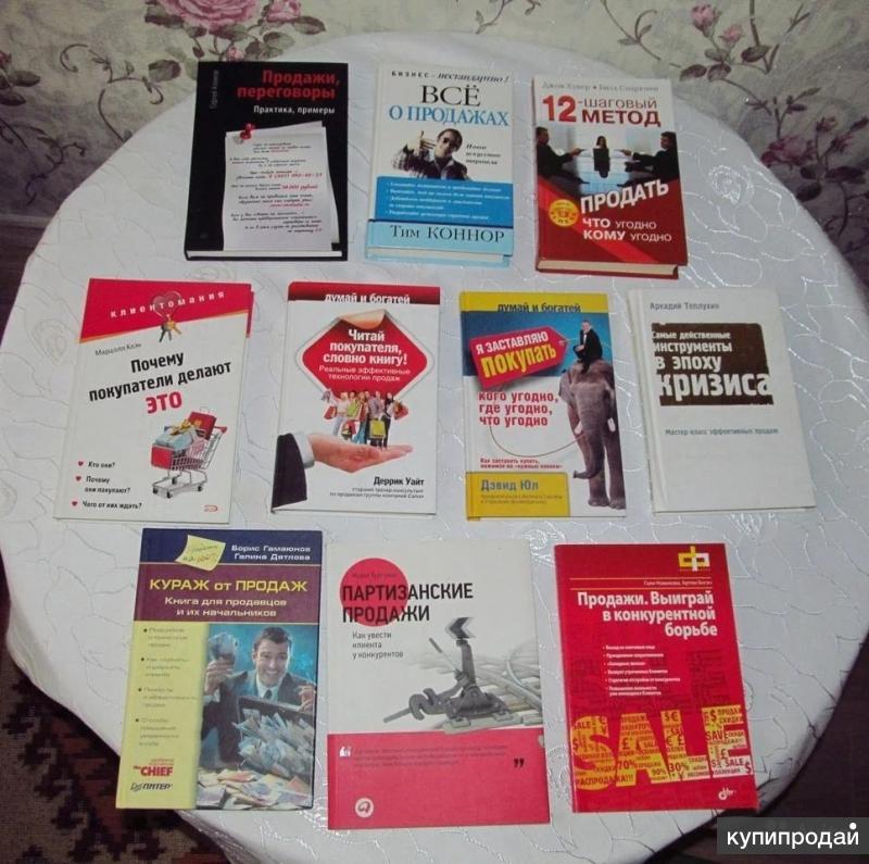 Книги: продажи, техники продаж