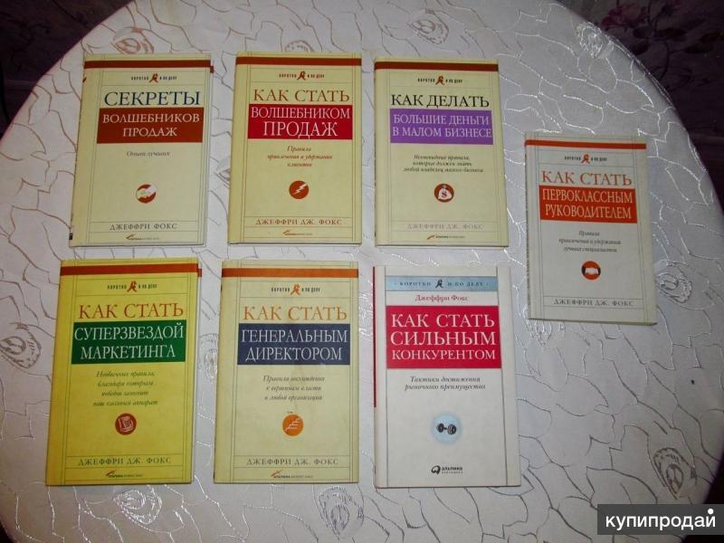 Джеффри Фокс. Книги о бизнесе