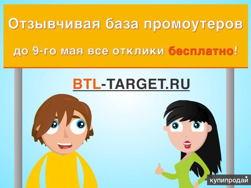 btl - target - поиск работников через ВК