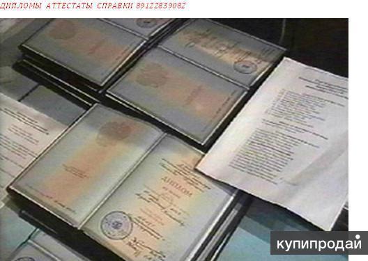 диплом в Омске,  купить  аттестат, справку, удостоверения