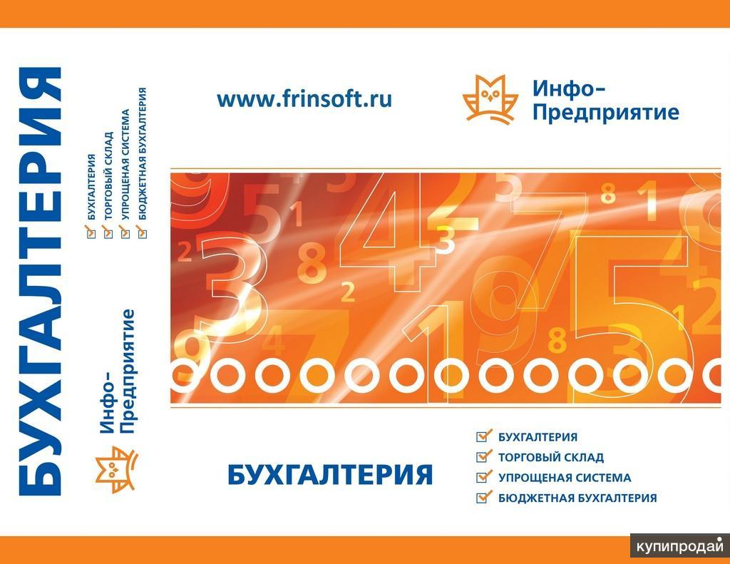 Бухгалтерская программа для организаций и ИП! Отчетность в ИФНС,ПФ,ФСС.