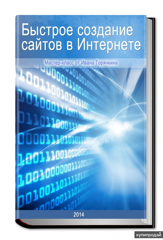 Прочитать книгу создание сайта создание сайтов flash технологии